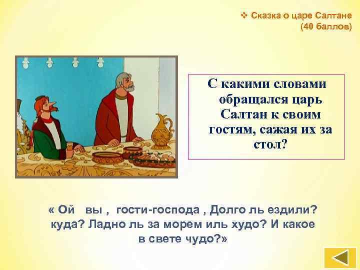 v Сказка о царе Салтане (40 баллов) С какими словами обращался царь Салтан к
