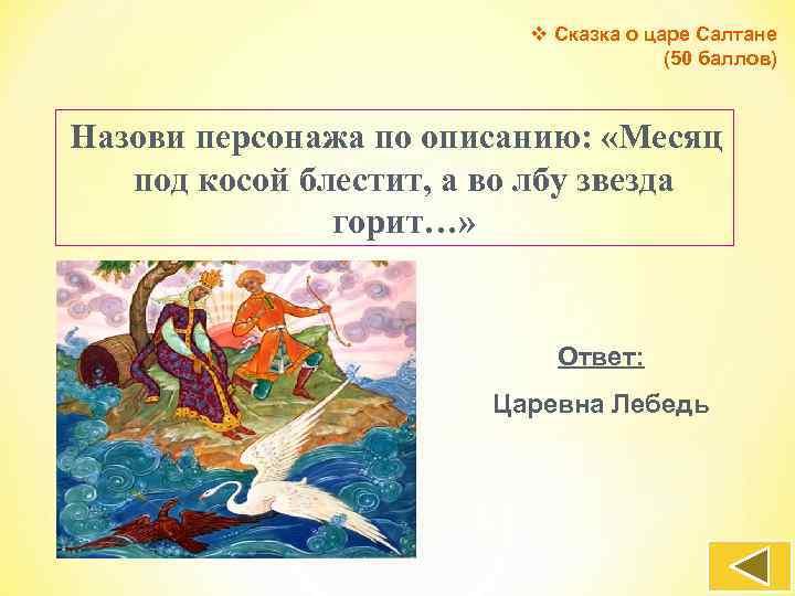 v Сказка о царе Салтане (50 баллов) Назови персонажа по описанию: «Месяц под косой