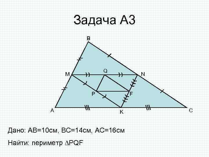 Задача А 3 B Q M N P A F K Дано: AB=10 cм,
