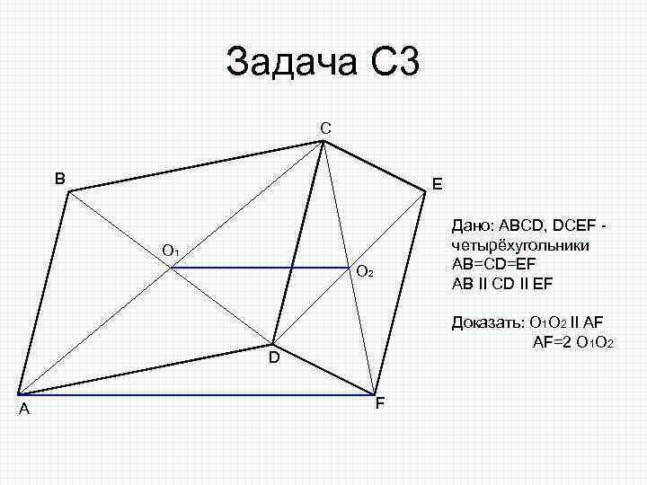 Задача С 3 C B E Дано: ABCD, DCEF четырёхугольники AB=CD=EF AB II CD