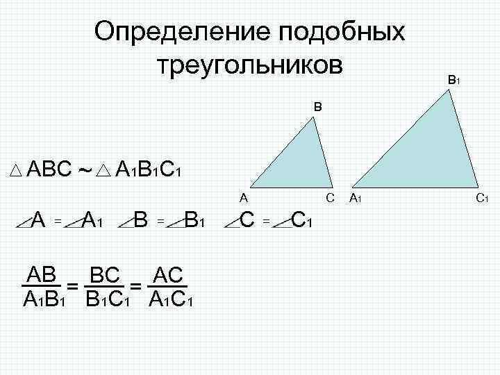 Определение подобных треугольников В 1 В АВС ~ А 1 В 1 С 1