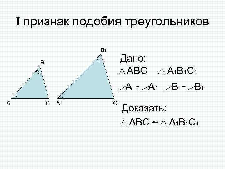 I признак подобия треугольников В 1 Дано: АВС В А А С А 1