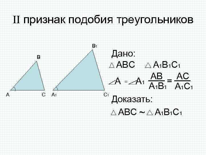 II признак подобия треугольников В 1 Дано: АВС В А С А 1 С