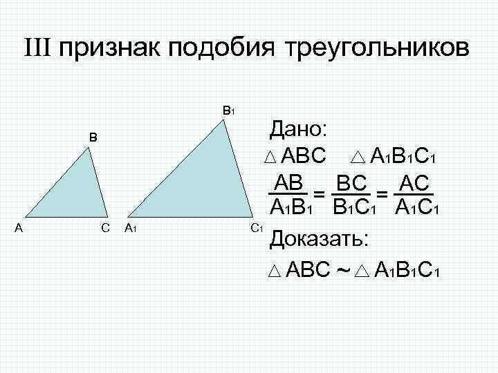 III признак подобия треугольников В 1 В А С А 1 С 1 Дано: