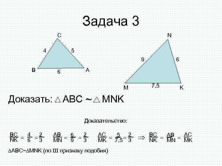 Задача 3 С 4 N 5 9 В 6 А 7, 5 M Доказать: