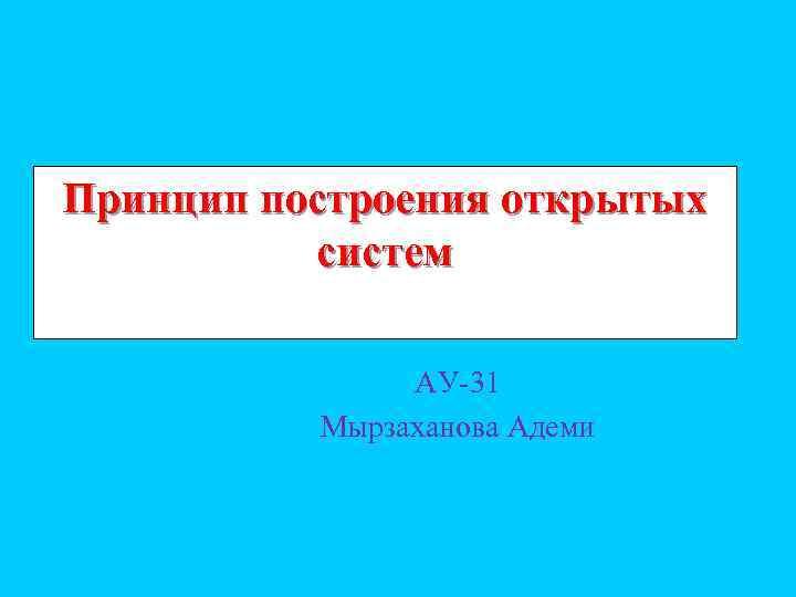 Принцип построения открытых систем АУ-31 Мырзаханова Адеми
