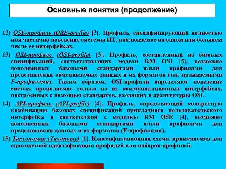 Основные понятия (продолжение) 12) OSE-профиль (OSE-profile) [3]. Профиль, специфицирующий полностью или частично поведение системы