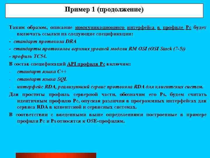 Пример 1 (продолжение) Таким образом, описание коммуникационного интерфейса в профиле Pc будет включать ссылки
