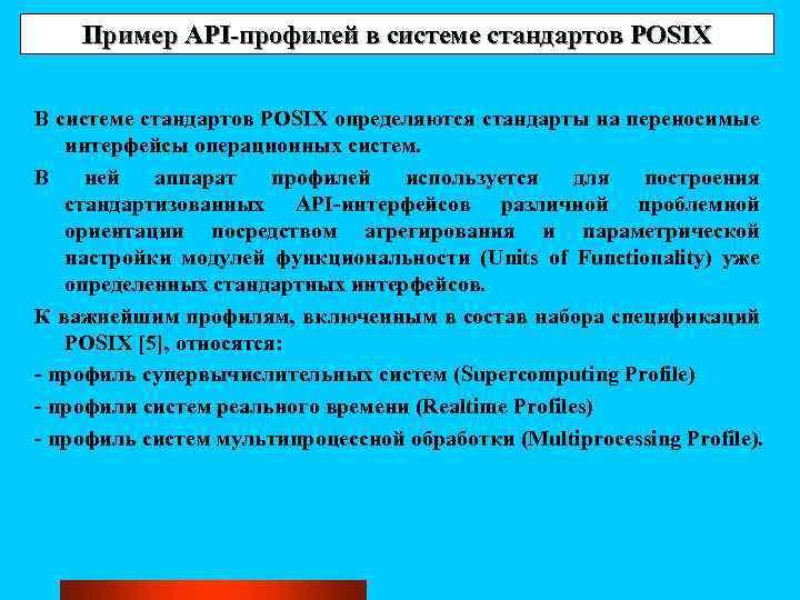 Пример API-профилей в системе стандартов POSIX В системе стандартов POSIX определяются стандарты на переносимые