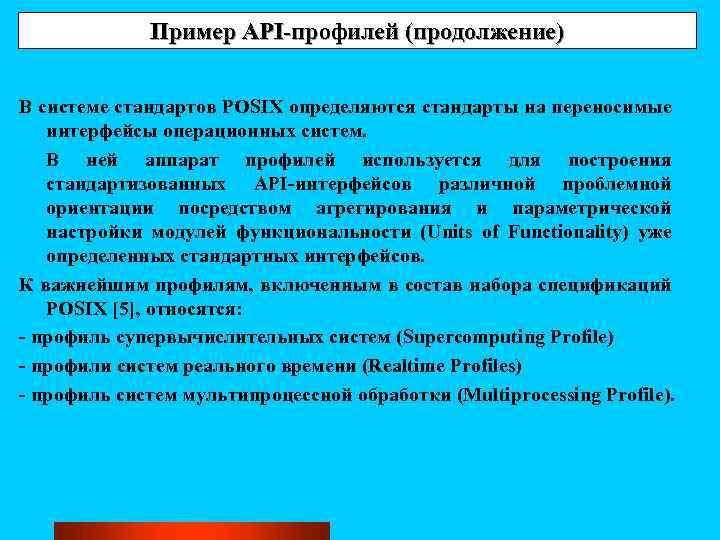 Пример API-профилей (продолжение) В системе стандартов POSIX определяются стандарты на переносимые интерфейсы операционных систем.