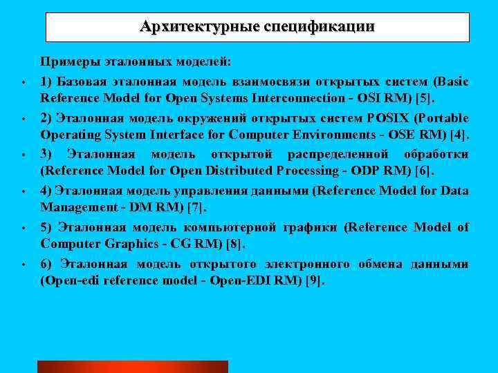 Архитектурные спецификации • • • Примеры эталонных моделей: 1) Базовая эталонная модель взаимосвязи открытых