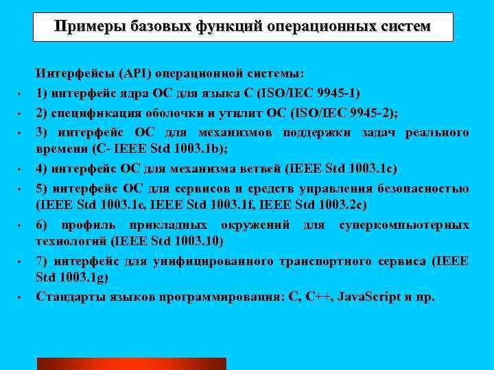 Примеры базовых функций операционных систем • • Интерфейсы (API) операционной системы: 1) интерфейс ядра