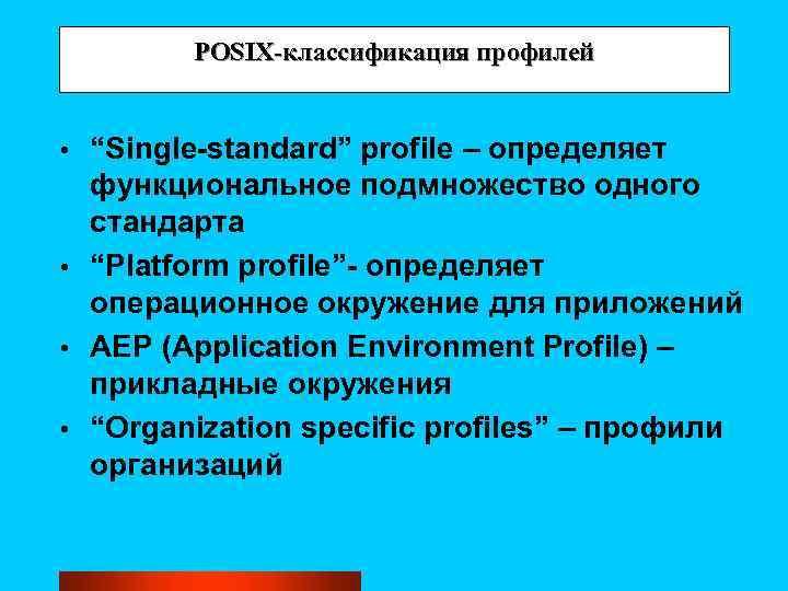 """POSIX-классификация профилей """"Single-standard"""" profile – определяет функциональное подмножество одного стандарта • """"Platform profile""""- определяет"""