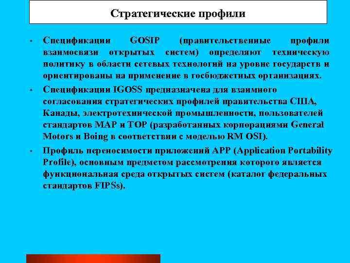 Стратегические профили • • • Спецификации GOSIP (правительственные профили взаимосвязи открытых систем) определяют техническую