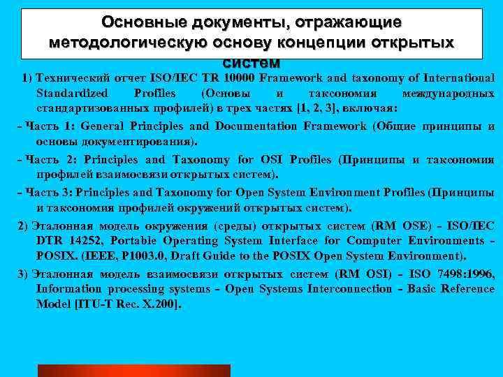 Основные документы, отражающие методологическую основу концепции открытых систем 1) Технический отчет ISO/IEC TR 10000