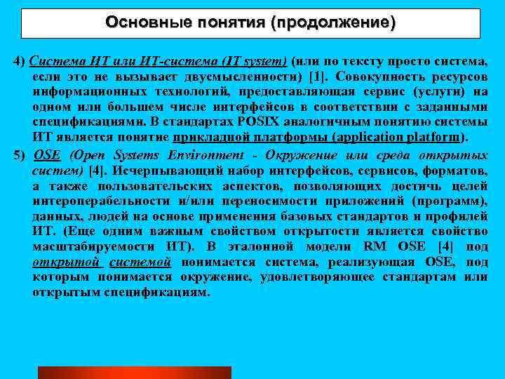 Основные понятия (продолжение) 4) Система ИТ или ИТ-система (IT system) (или по тексту просто