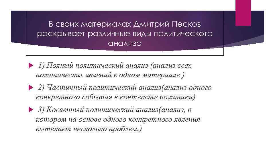 В своих материалах Дмитрий Песков раскрывает различные виды политического анализа 1) Полный политический анализ