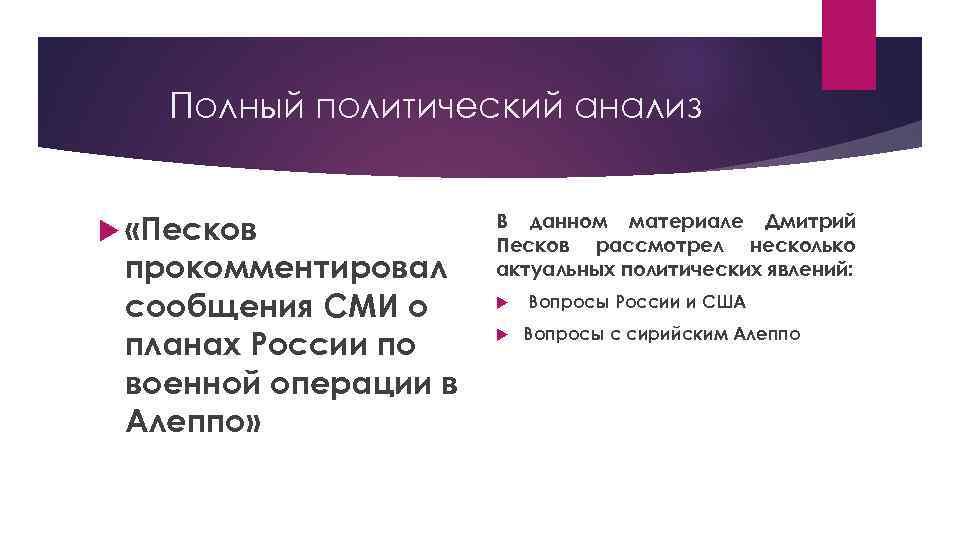 Полный политический анализ «Песков прокомментировал сообщения СМИ о планах России по военной операции в