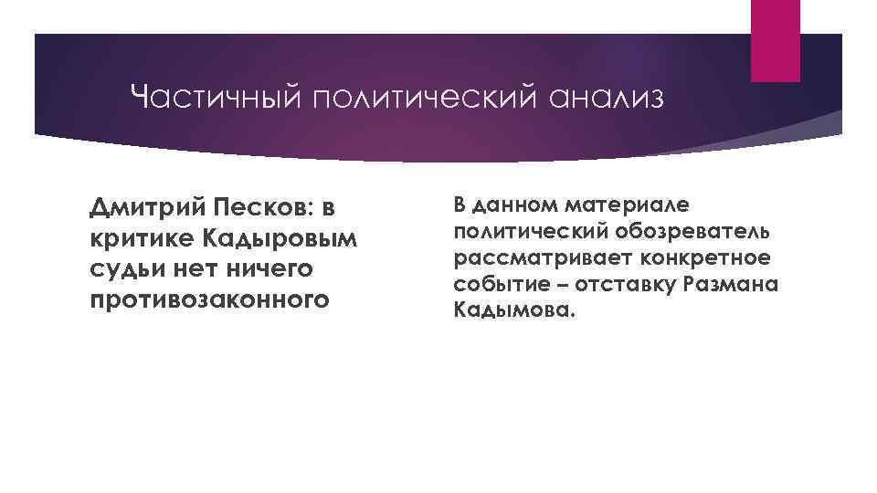 Частичный политический анализ Дмитрий Песков: в критике Кадыровым судьи нет ничего противозаконного В данном