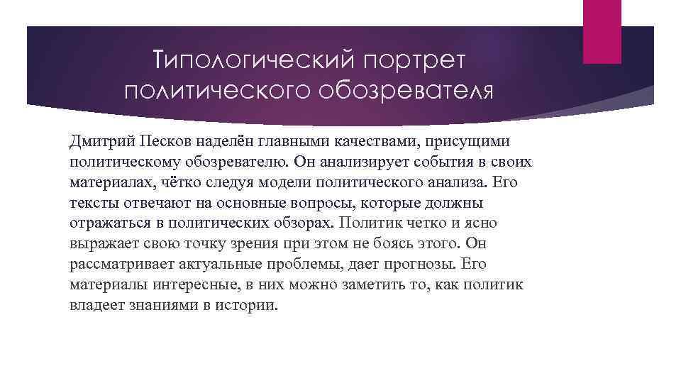 Типологический портрет политического обозревателя Дмитрий Песков наделён главными качествами, присущими политическому обозревателю. Он анализирует