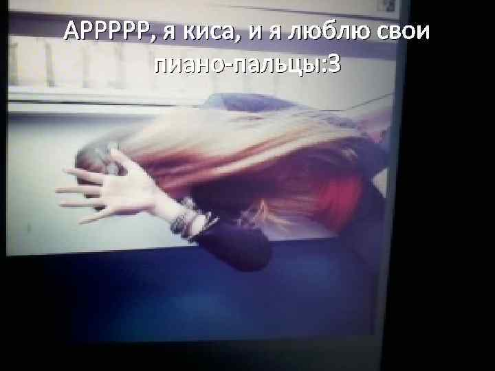 АРРРРР, я киса, и я люблю свои пиано-пальцы: 3
