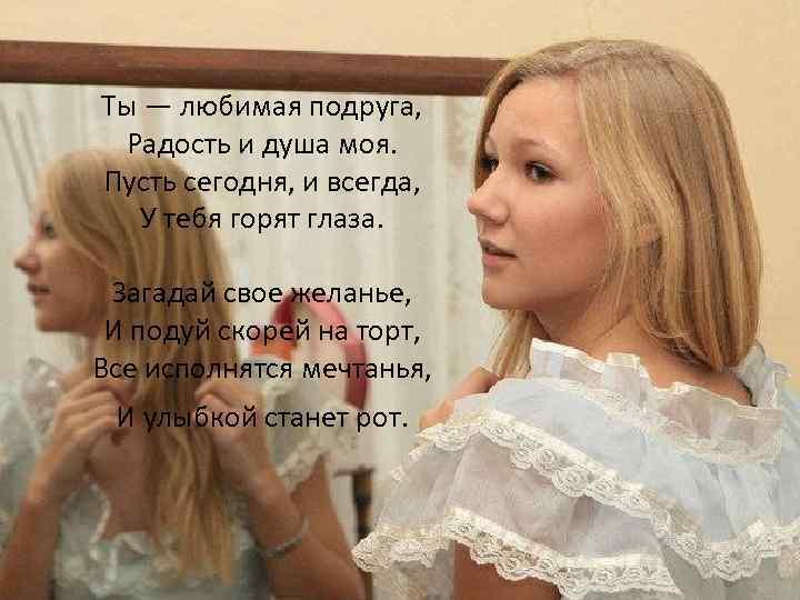 Ты — любимая подруга, Радость и душа моя. Пусть сегодня, и всегда, У тебя