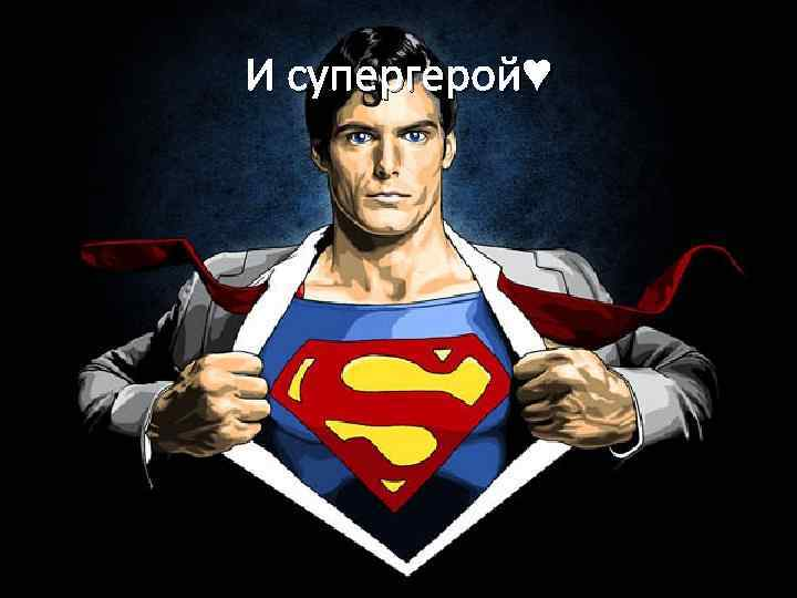 И супергерой♥