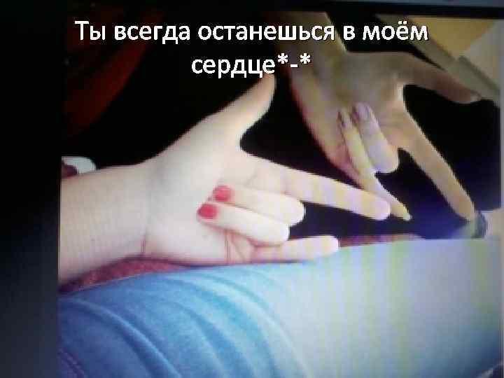 Ты всегда останешься в моём сердце*-*
