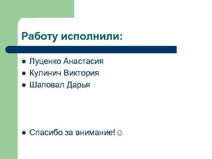 Работу исполнили: l Луценко Анастасия Кулинич Виктория Шаповал Дарья l Спасибо за внимание!☺ l