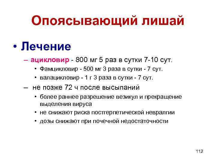 Опоясывающий лишай • Лечение – ацикловир - 800 мг 5 раз в сутки 7