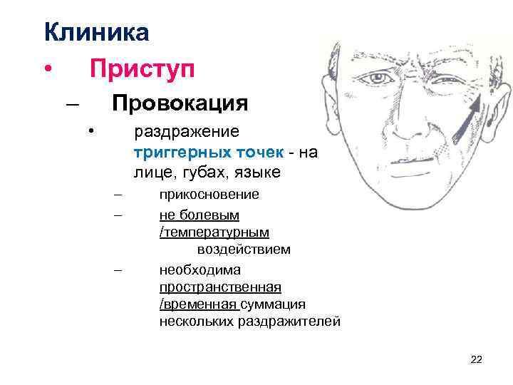 Клиника • Приступ – Провокация • раздражение триггерных точек - на лице, губах, языке