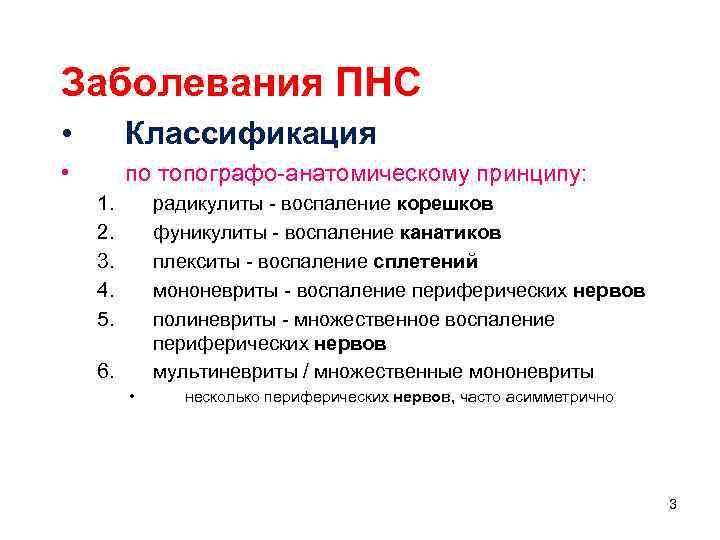 Заболевания ПНС • Классификация • по топографо-анатомическому принципу: 1. 2. 3. 4. 5. радикулиты