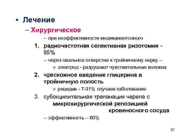 • Лечение – Хирургическое – при неэффективности медикаментозного 1. радиочастотная селективная ризотомия -