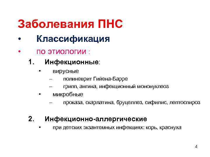 Заболевания ПНС • Классификация • по этиологии : 1. Инфекционные: • вирусные – –