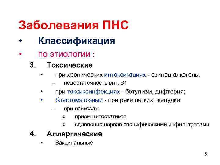 Заболевания ПНС • Классификация • по этиологии : 3. Токсические • при хронических интоксикациях