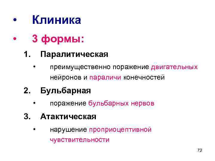 • Клиника • 3 формы: 1. Паралитическая • 2. преимущественно поражение двигательных нейронов