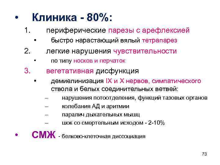 • Клиника - 80%: 1. периферические парезы с арефлексией • 2. быстро нарастающий