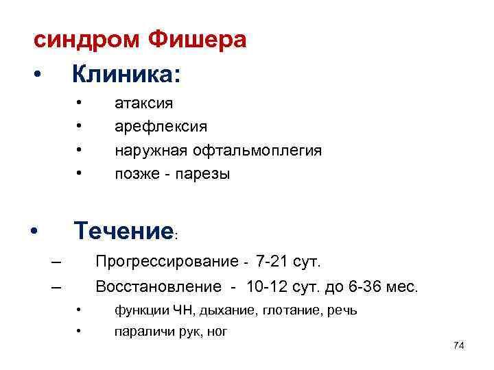 синдром Фишера • Клиника: • • • атаксия арефлексия наружная офтальмоплегия позже - парезы