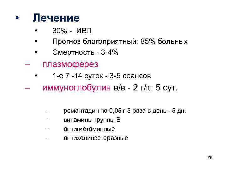 • Лечение • • • – 30% - ИВЛ Прогноз благоприятный: 85% больных