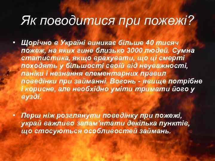 Як поводитися при пожежі? • Щорічно в Україні виникає більше 40 тисяч пожеж, на