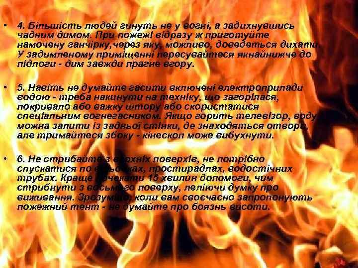 • 4. Більшість людей гинуть не у вогні, а задихнувшись чадним димом. При