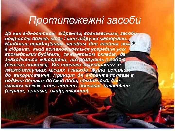 Протипожежні засоби • До них відносяться: гідранти, вогнегасники, засоби покриття вогню, пісок і інші