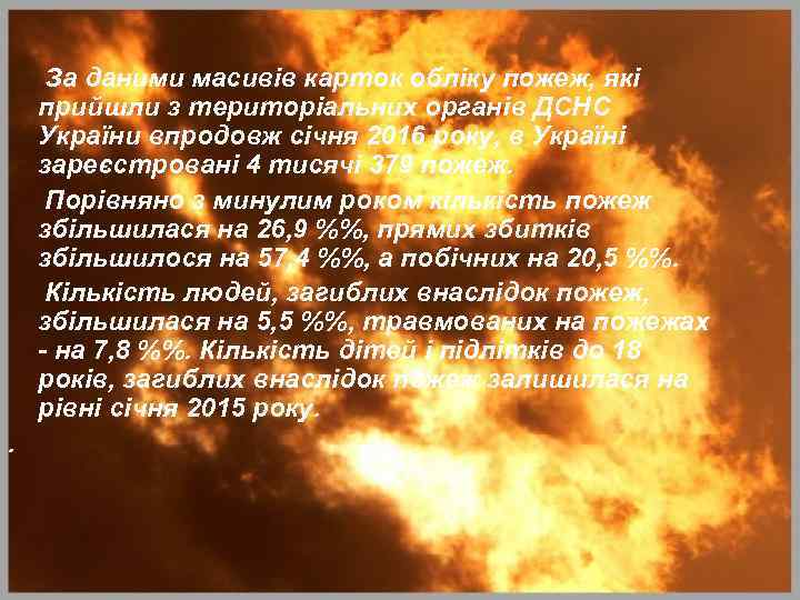За даними масивів карток обліку пожеж, які прийшли з територіальних органів ДСНС України впродовж