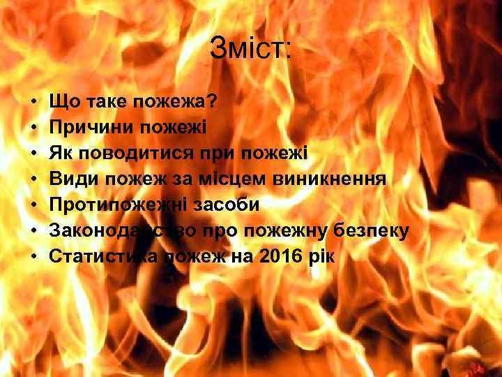 Зміст: • • Що таке пожежа? Причини пожежі Як поводитися при пожежі Види пожеж