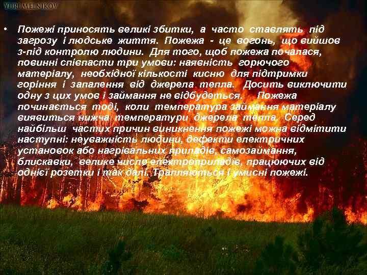 • Пожежі приносять великі збитки, а часто ставлять під загрозу і людське життя.