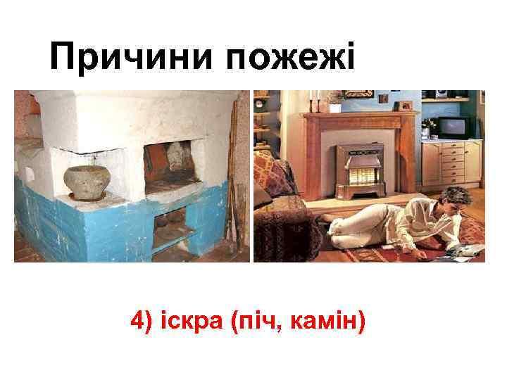 Причини пожежі 4) іскра (піч, камін)