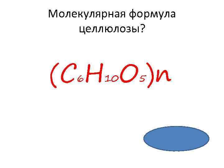 Молекулярная формула целлюлозы? (С H O )n 6 10 5