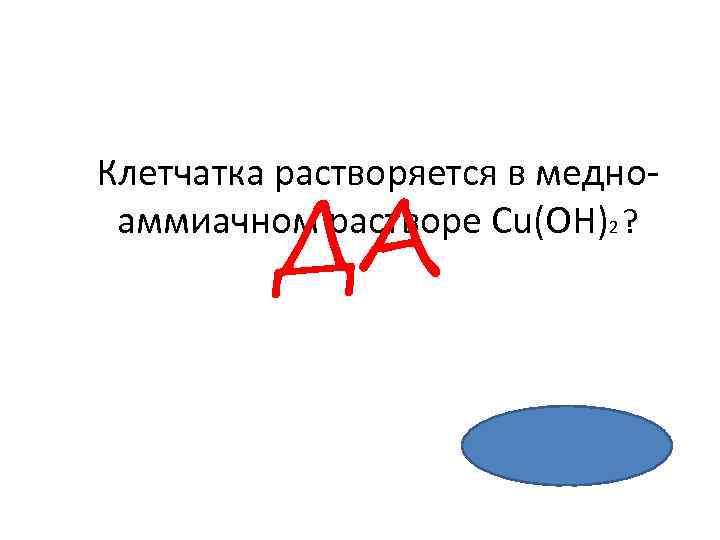 Клетчатка растворяется в медноаммиачном растворе Cu(OH)2 ? ДА