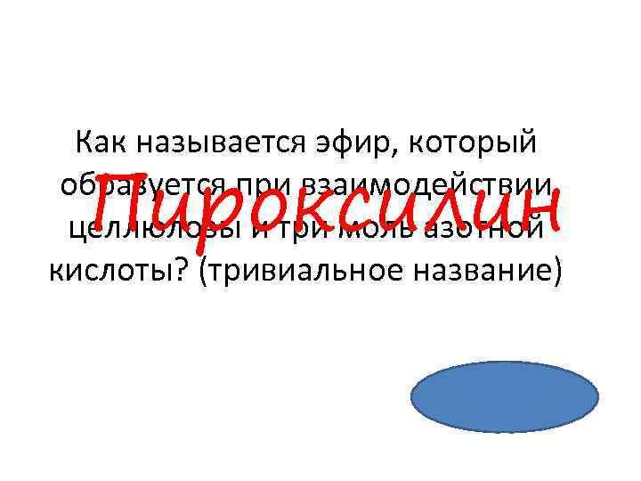 Как называется эфир, который образуется при взаимодействии целлюлозы и три моль азотной кислоты? (тривиальное
