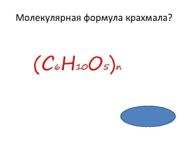 Молекулярная формула крахмала? (С 6 H 10 O 5)n